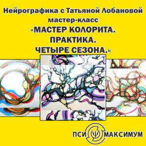 Мастер-Колорита-4-Сезона