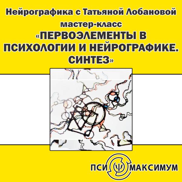 Первоэлементы в психологии и нейрографике. Синтез.