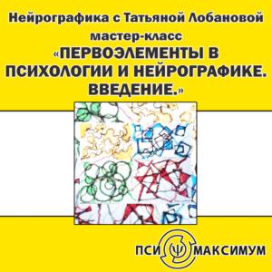 Первоэлементы в психологии и нейрографике. Введение.