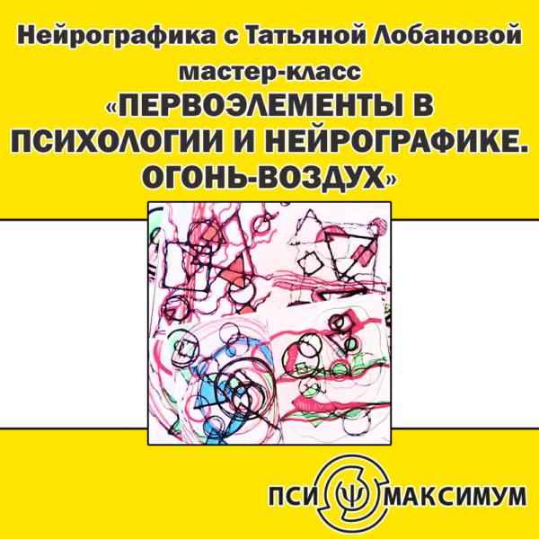 Первоэлементы в психологии и нейрографике. Огонь-Воздух.