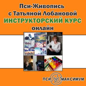 Инструкторский курс