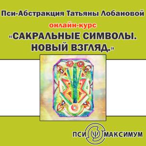 """Цикл Вебинаров с Т.Лобановой """"Сакральные символы. Новый взгляд"""""""