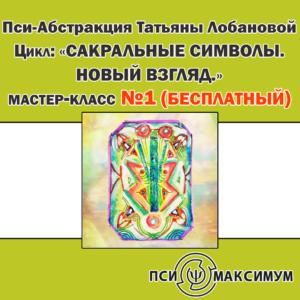 """1-й Мастер-Класс Т.Лобановой из цикла """"Сакральные символы.Новый взгляд"""""""