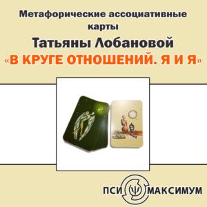 Метафорические ассоциативные карты Татьяны Лобановой