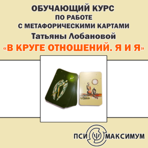 Обучающий курс по работе с метафорическими картами Татьяны Лобановой