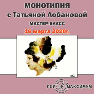 Монотипия с Т.Лобановой