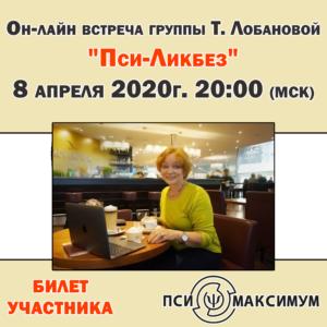 Встреча группы Т.Лобановой