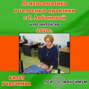 Психосоматика 2020