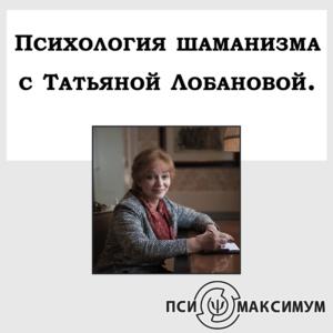 Психология шаманизма с Т.Лобановой